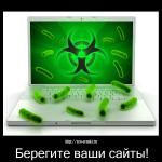 Взлом сайта Вордпресс