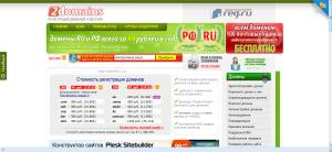 Отзывы о регистраторе доменов 2доменс.ру