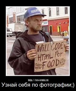 Будущее сеошников и вебмастеров, пишу за еду, интим не предлагать