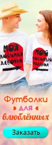 купить футболку с именами