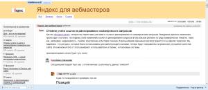 Отмена учета ссылок в ранжировании коммерческих запросов