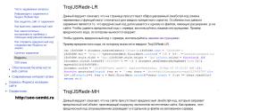 Вирус Troj/JSRedir-LR  и его разновидности