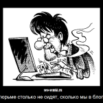 Анекдоты про блоггеров