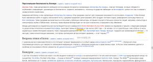 Как правильно писать слово блогер или блоггер, Википедия