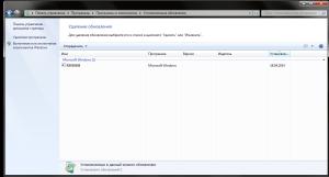 скриншот из Установленные обновления