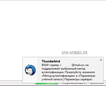 mozilla thunderbird сервер входящей почты уже существует