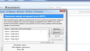 параметры сервера исходящей почты smtp