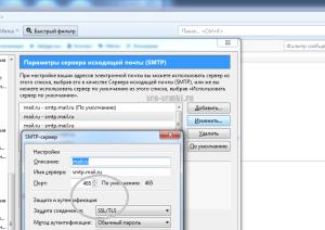 smtp-сервер, включить ssl