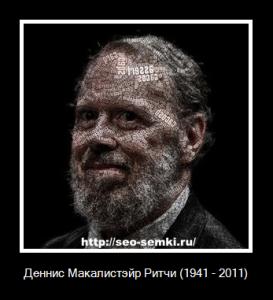 Деннис Ритчи – создатель  языка  программирования  Си
