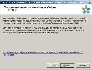 Как удалить уведомление о проверке подлинности Windows