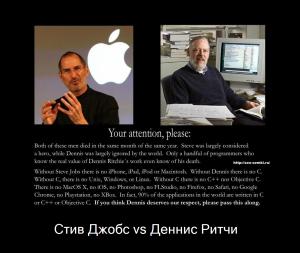 Стив Джобс и Деннис Ритчи