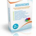 Программа автоматического постинга новостей Addnews