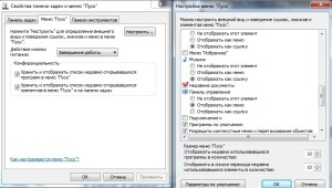 Последние открытые файлы в Windows 7