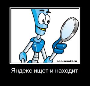 Почему Яндекс не любит ваш сайт?