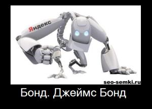 Почему хостинг блокирует роботов Яндекса