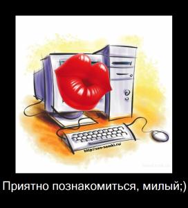 Поговори со своим  компьютером