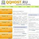 Хостинг QQhost.ru приказал долго жить