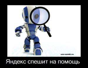 Как понять, что хостер забанил роботов Яндекса