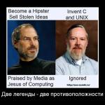 Стив Джобс vs Деннис Ритчи